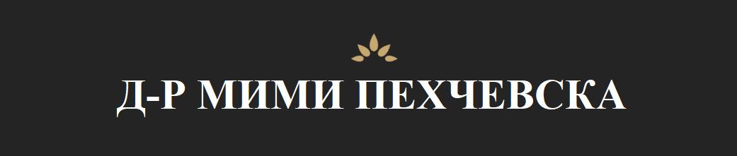 Мими Пехчевска